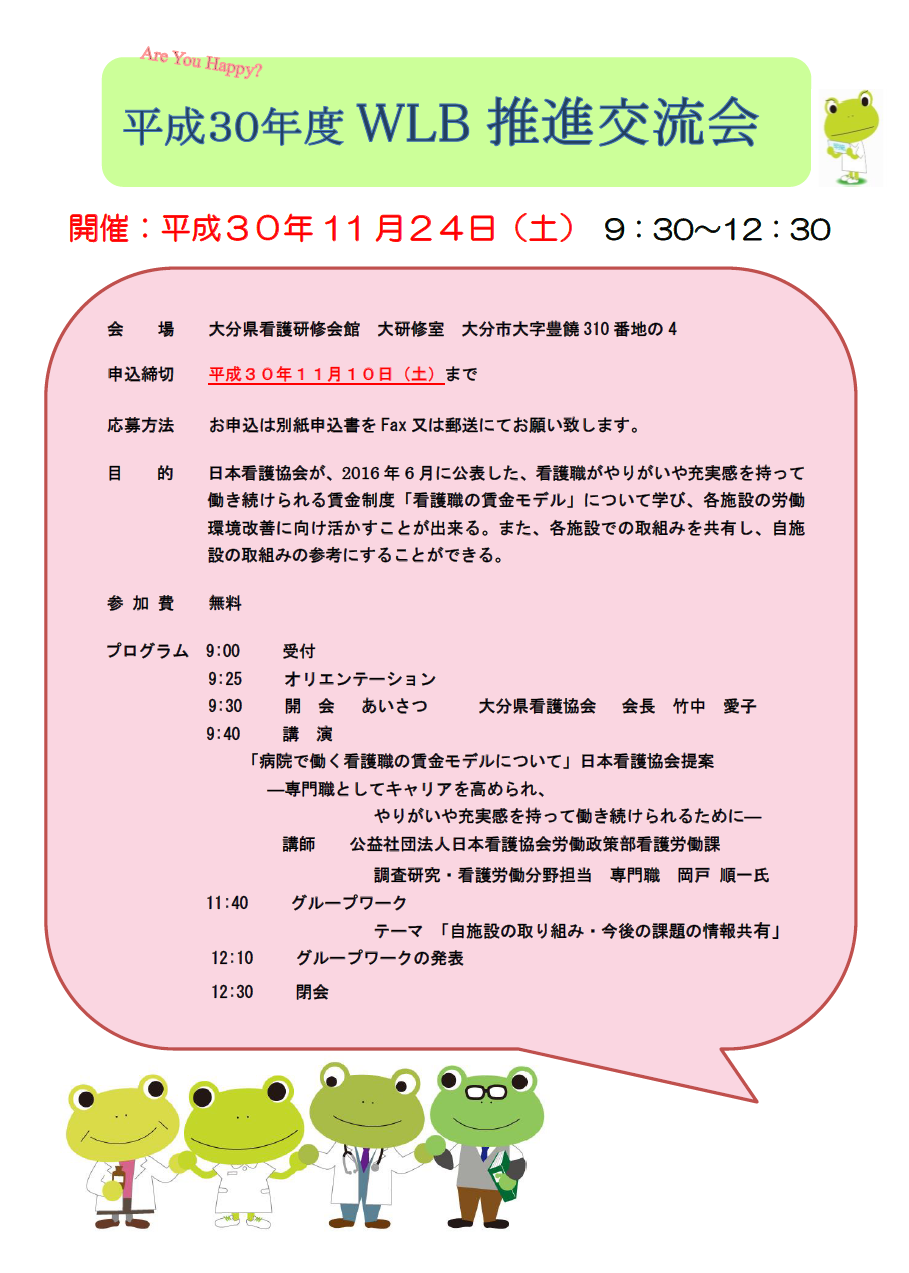 平成30年度WLB推進交流会(11月2...