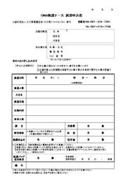 ONA救護ナース 派遣 申込用紙ダウンロード