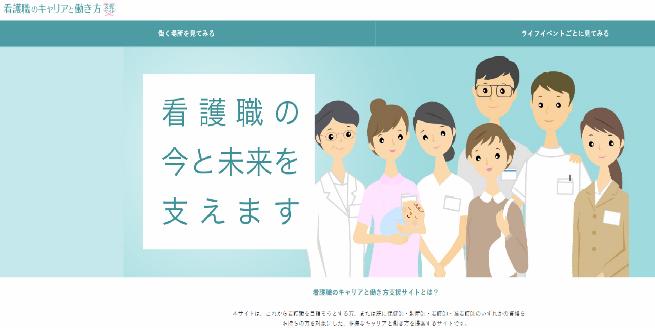 看護職のキャリアと働き方支援サイト