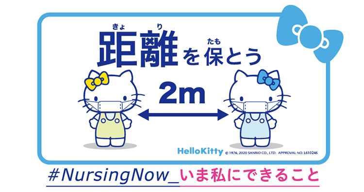 「#NursingNow_いま私にできること」キャンペーン